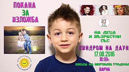 """Забавна покана за изложбата """"47 Усмивки"""", на деца и възрастни със Синдром на Даун . Елате всички !"""