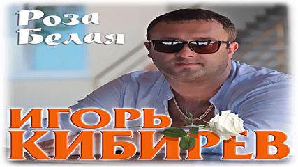 Игорь Кибирев - Роза белая
