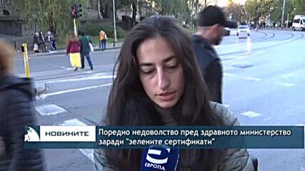 "Поредно недоволство пред здравното министерство заради ""зелените сертификати"""