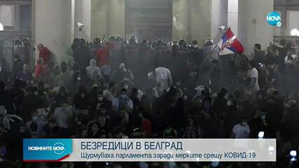 ПРОТЕСТ В СЪРБИЯ: Демонстранти нахлуха в парламента