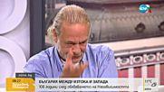 Елена Йончева: Изказването на Толстой е пошло