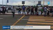 Пътнически самолет се разби в Мексико