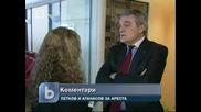 Арестуваха Алексей Петров при акция Октопод