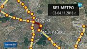 През уикенда: Спират движението по отсечка от метрото в София