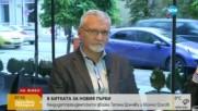 В битката за новия първи - кандидат-президентската двойка Татяна Дончева и Минчо Спасов