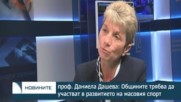 Даниела Дашева: За развитието на спорта трябва да се възстанови връзката между държавата и общината