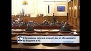 Скандал в парламента, Дянков се извинява, че нарекъл опозицията пияна
