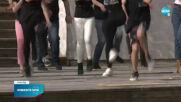 300 души танцуваха заедно в Стара Загора