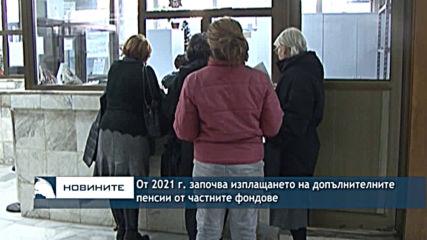 От 2021 г. започва изплащането на допълнителните пенсии от частните фондове