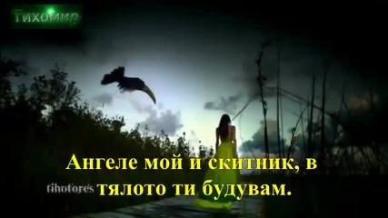 Ангелики Илиади - Ангеле мой и скитник