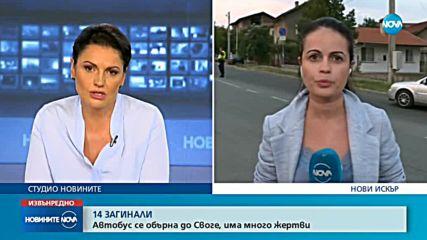 Новините на NOVA (25.08.2018 - извънредна емисия)