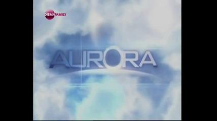 Аурора - епизод 6 Бг аудио
