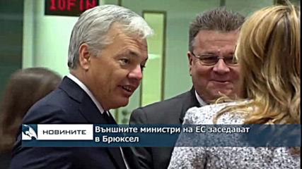 Външните министри на ЕС заседават в Брюксел