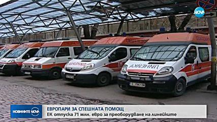 Финансиране от ЕС: 71 млн. евро за по-добра спешна помощ в България