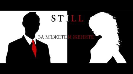StiLL - За Мъжете и Жените (Official Release)