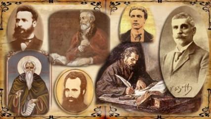 Най-значимите български будители
