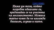 Библията На Мъдрия Мравун 3