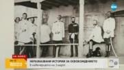 Оригинални оръжия и фотографии на 140 г. в НИМ за 3 март (ВИДЕО)