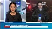 Пожарът във Велико Търново е загасен