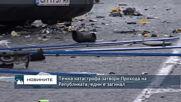 Тежка катастрофа затвори Прохода на Републиката, един е загинал