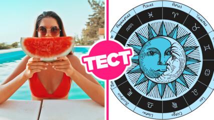 ТЕСТ: Какво ще е твоето лято според зодията ти?