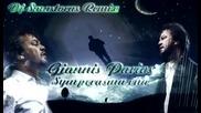 Giannis Parios - Symperasma ena (dj Smastoras Remix)