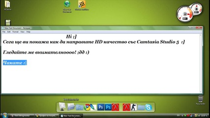 Как да направим H D качество с Camtasia Studio 5