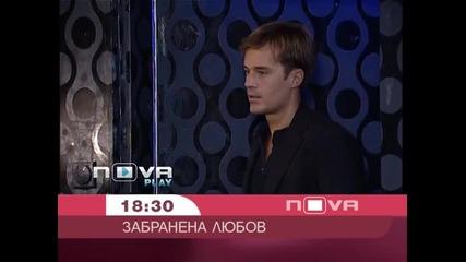 В следващия епизод на Забранена Любов - 288 епизод