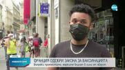 Франция одобри закон за задължителната ваксинация
