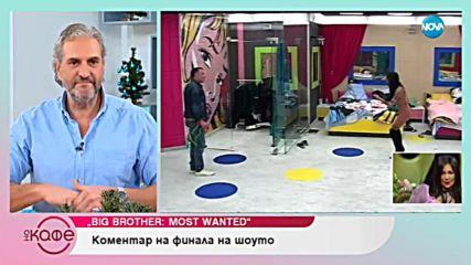 """Коментар на последните събития във Big Brother: Most wanted - """"На кафе"""" (11.12.2018)"""
