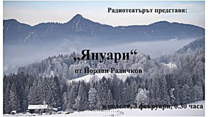 Йордан Радичков - Януари, радиотеатър