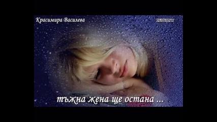 Тъжна жена ...