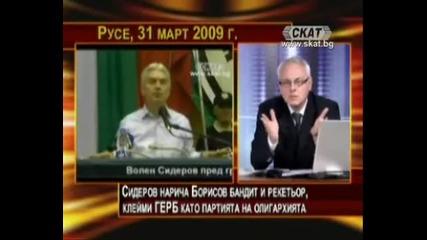 Сидеров нарича Борисов бандит и рекетьор