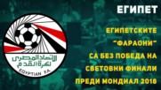 """Египетските """"фараони"""" са без победа на световните финали преди Мондиал 2018"""