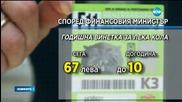 Горанов: Годишната винетка поскъпва до 100 лева