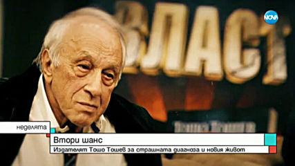 ВТОРИ ШАНС: Издателят Тошо Тошев за страшната диагноза и новия живот