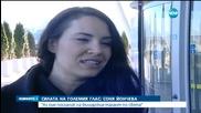 Силата на големия глас: Соня Йончева