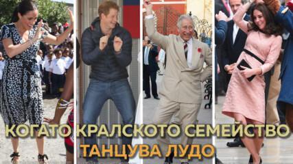 Кой от кралското семейство обича да танцува