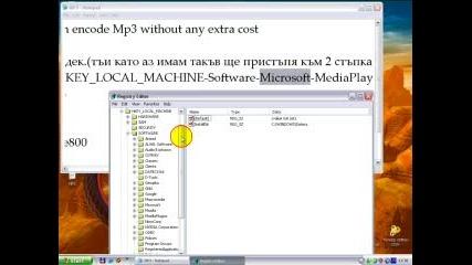 Възможност На Windows Media Player