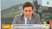 Юрий Асланов: Не мисля, че лидерите на ГЕРБ ще отхвърлят подадени оставки