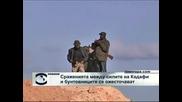 Сраженията между силите на Кадафи и бунтовниците се ожесточават