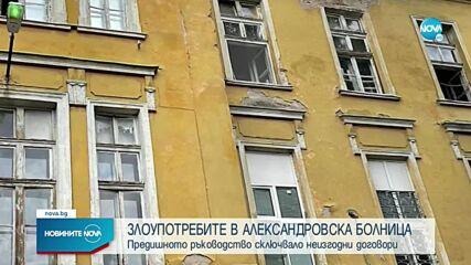 """Новият директор на """"Александровска"""": Сключвани са неизгодни договори със странни възнаграждения"""
