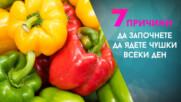 7 причини да започнете да ядете чушки всеки ден