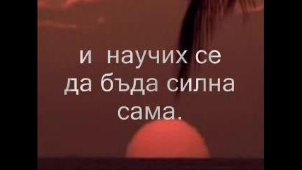 Сама - Ася Гигова