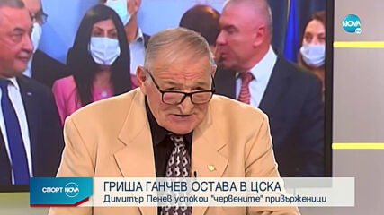 Гриша Ганчев остава в ЦСКА