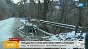 Опасен участък застрашава живота на пътуващите към Боровец