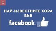 Най-известните хора във Facebook