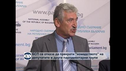 """БСП се отказа да прекрати """"номадството"""" депутатите в други парламентарни групи"""