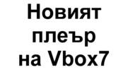 Новият плеър на Vbox7