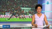 Спортни новини (17.08.2018 - лятна късна)